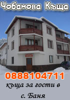 Чобанова Къща - къща за гости в село Баня