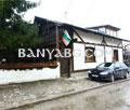 Къща за гости Бай Марин